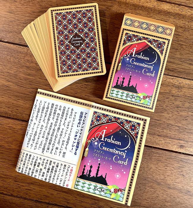 アラビアンジオマンシーカード - Arabian Geomancy Card 3 - 中を開けてみました