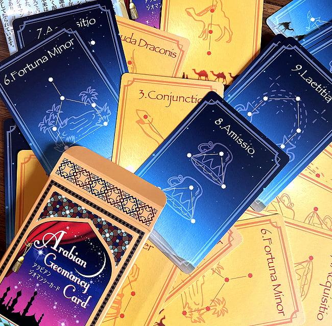 アラビアンジオマンシーカード - Arabian Geomancy Card 4 - 中を開けてみました