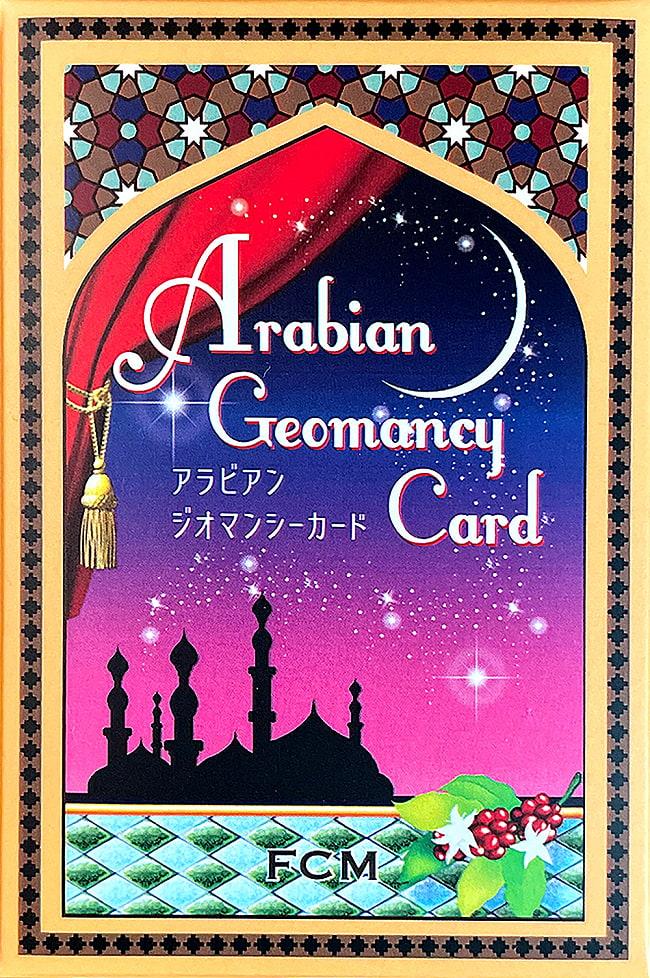 アラビアンジオマンシーカード - Arabian Geomancy Cardの写真