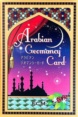 アラビアンジオマンシーカード - Arabian Geomancy Card