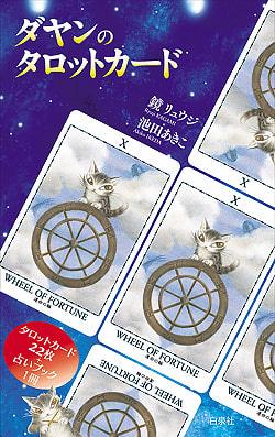 ダヤンのタロットカード - Dayan Tarot Card