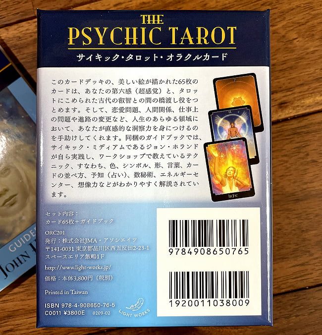 PSYCHIC TAROT ORACLE CARDS - サイキックタロットオラクルカード 3 - 裏面です