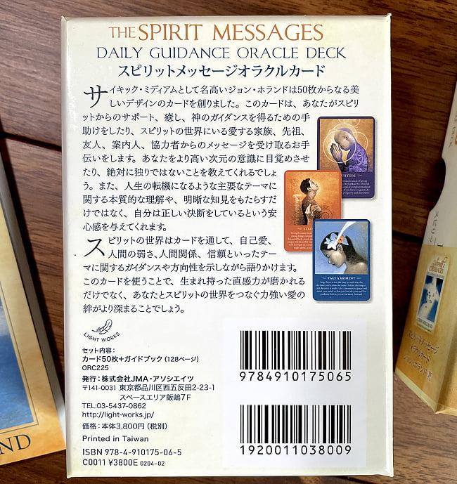 スピリットメッセージオラクルカード - THE SPIRIT MESSAGES ORACLE CARDS 3 - 裏面です