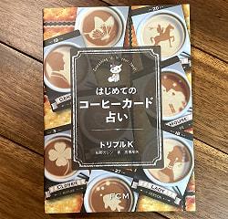 コーヒーカードと解説書セットの写真