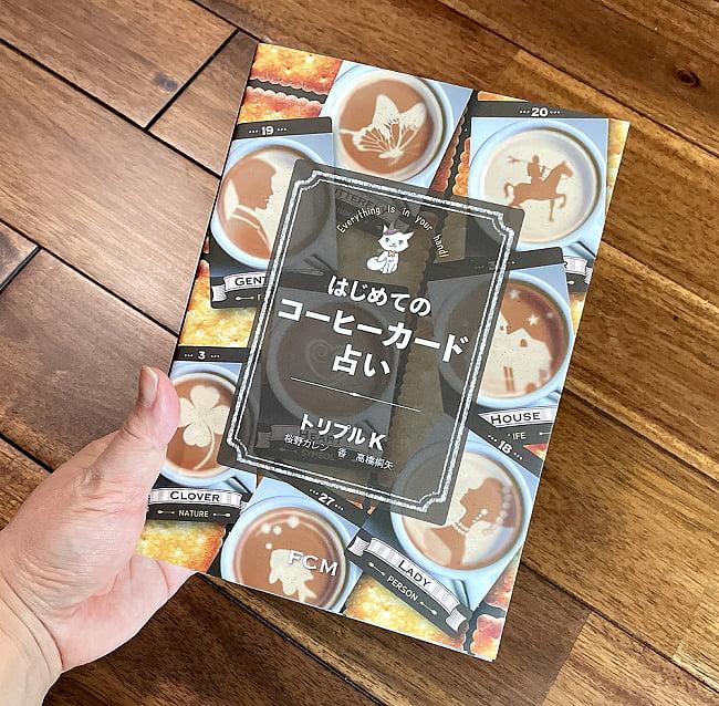 はじめてのコーヒーカード占い 3 - 大きさの比較のために手にとってみました