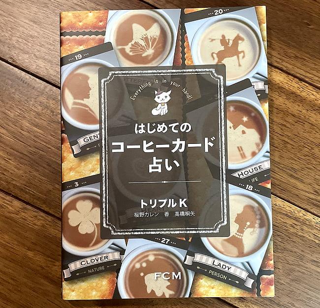 はじめてのコーヒーカード占いの写真