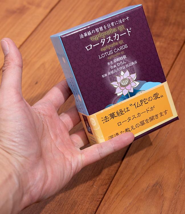 法華経の叡智を日常に活かす ロータス カード 5 - サイズ比較のために手に持ってみました
