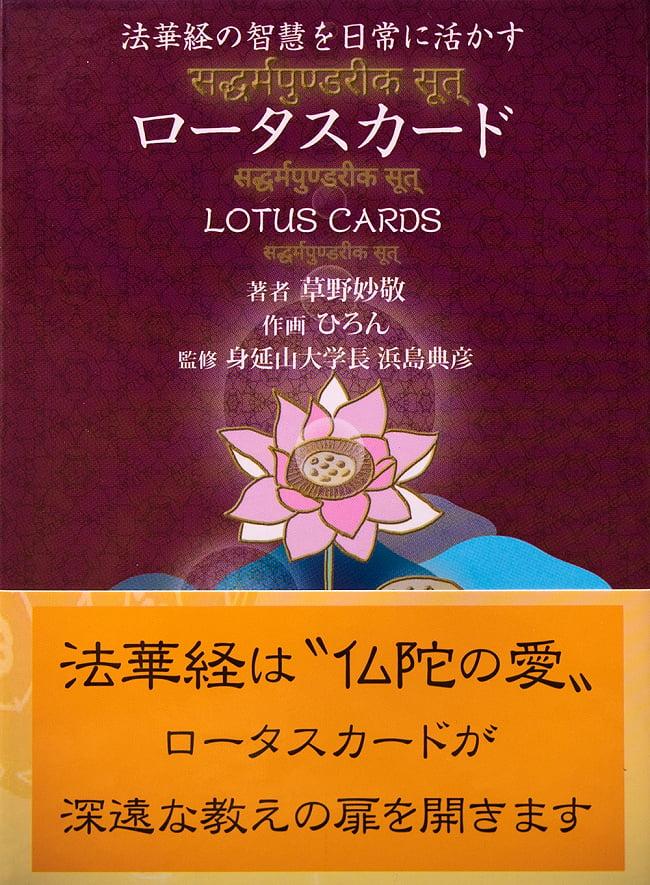 法華経の叡智を日常に活かす ロータス カードの写真