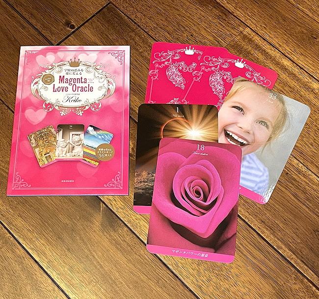 Keiko的 マゼンタ・ラブ・オラクル - Keiko-like magenta love oracle 2 - 開けて見ました。素敵なカード達です