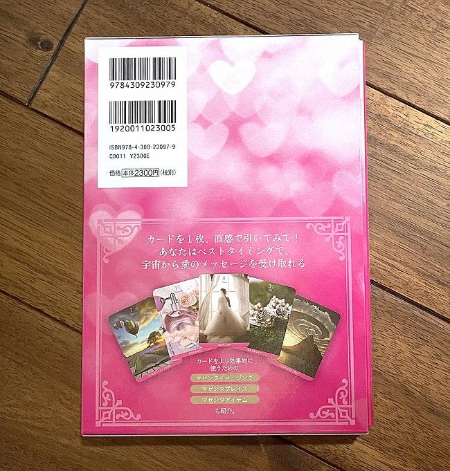 Keiko的 マゼンタ・ラブ・オラクル - Keiko-like magenta love oracle 3 - パッケージ裏面