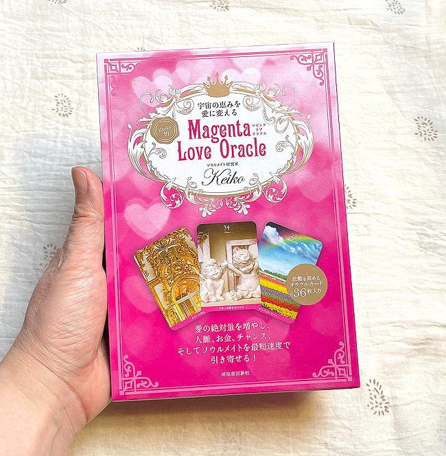 Keiko的 マゼンタ・ラブ・オラクル - Keiko-like magenta love oracle 5 - 大きさの比較のためにパッケージを手にとってみました