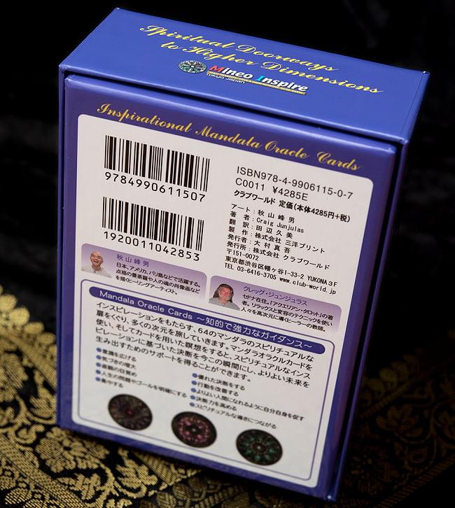 マンダラ オラクルカード - Inspirational Mandala Oracle Cards 3 - 裏面です