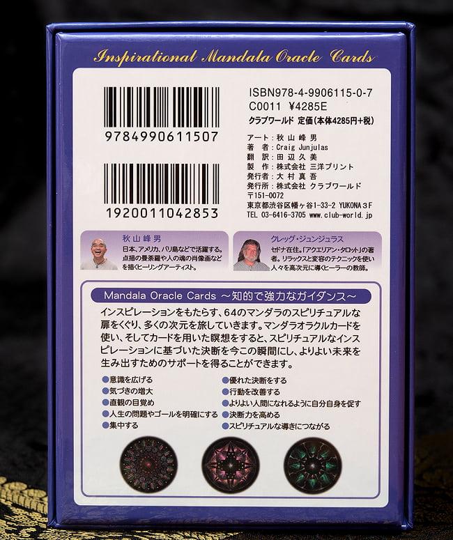 マンダラ オラクルカード - Inspirational Mandala Oracle Cards 4 - 裏面です