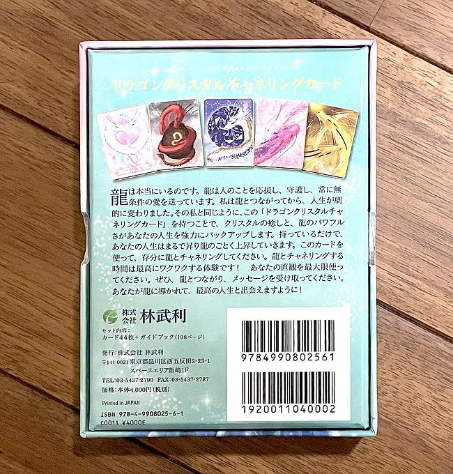 ドラゴンクリスタルチャネリングカード - Dragon Crystal Channeling Card 3 - パッケージ裏面