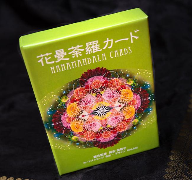 花曼荼羅 カード - HANAMANDALA CARDS 2 - 斜めから撮影しました