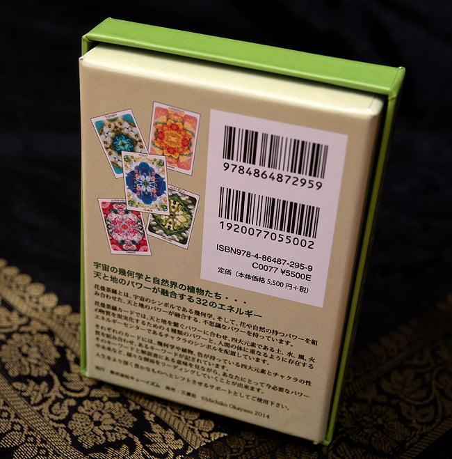 花曼荼羅 カード - HANAMANDALA CARDS 3 - 裏面です