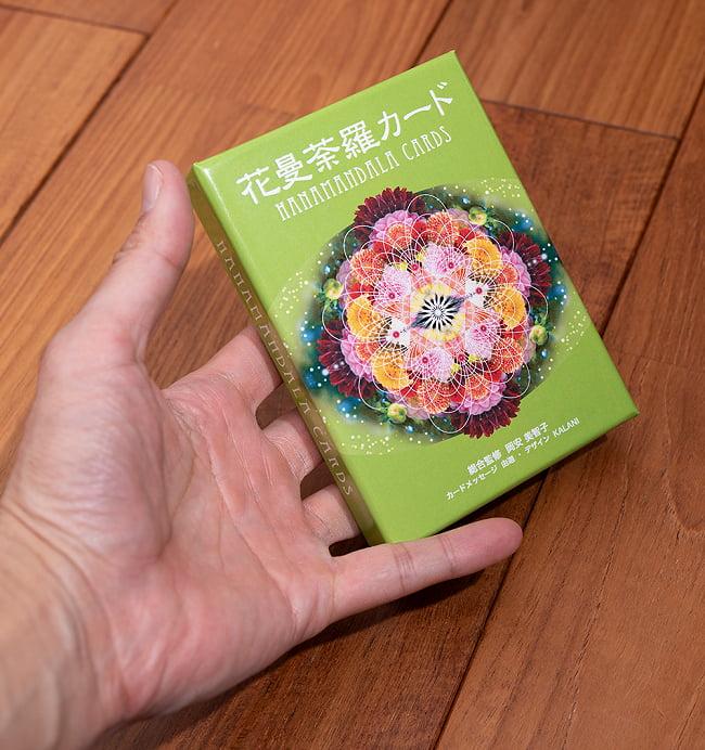 花曼荼羅 カード - HANAMANDALA CARDS 4 - サイズ比較のために手に持ってみました