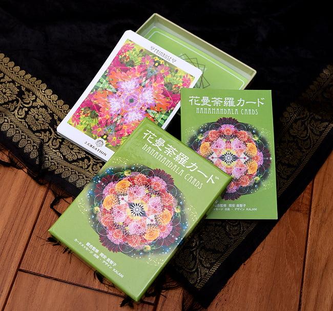 花曼荼羅 カード - HANAMANDALA CARDS 5 - 中を開けてみました