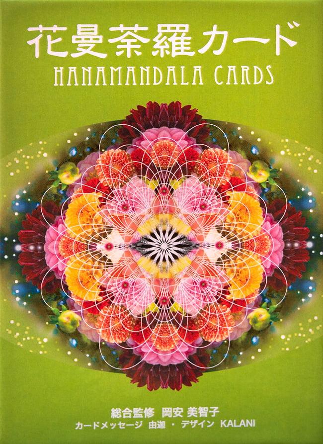 花曼荼羅 カード - HANAMANDALA CARDSの写真