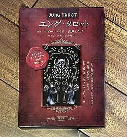 ユング・タロット -Jung Tarot