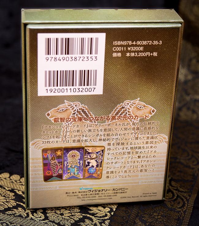 アカシック レコード カード(新装版) 3 - 裏面です