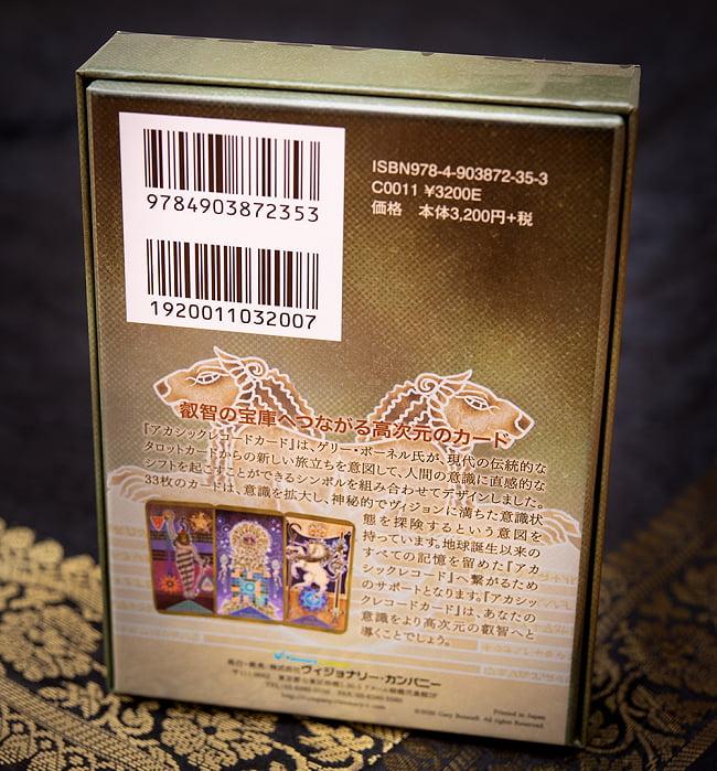 アカシック レコード カード(新装版) 4 - 裏面です