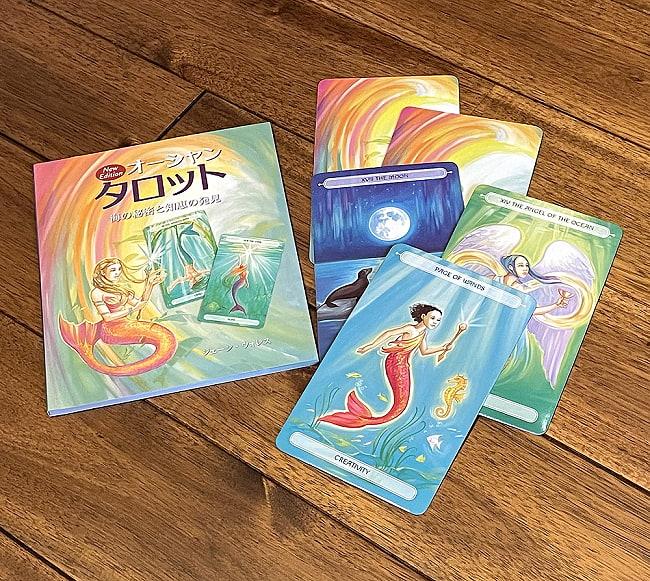 オーシャンタロット New Edition 2 - 開けて見ました。素敵なカード達です
