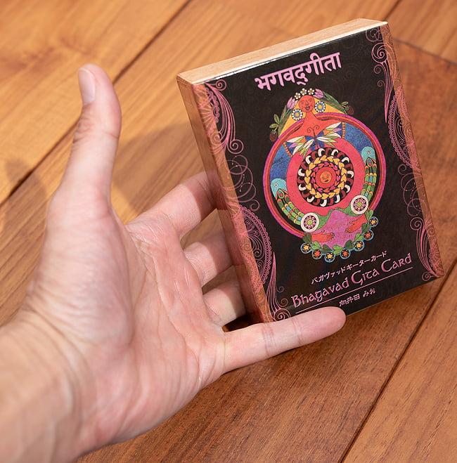 バガヴァッド ギーター カード 4 - サイズ比較のために手に持ってみました