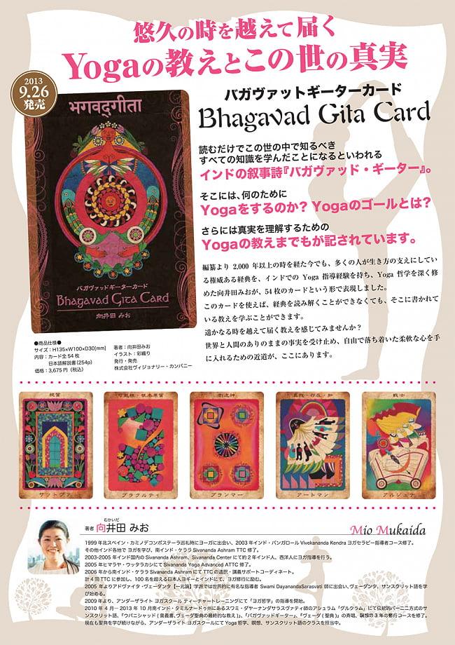 バガヴァッド ギーター カード 5 - 悠久の時を超えて届くYogaの教えとこの世の真実
