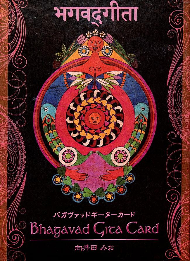 バガヴァッド ギーター カードの写真