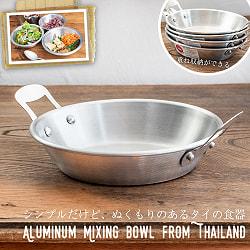 【4個セット】キャンプにも便利なタイの 取っ手付きアルミ小皿/小鍋の写真