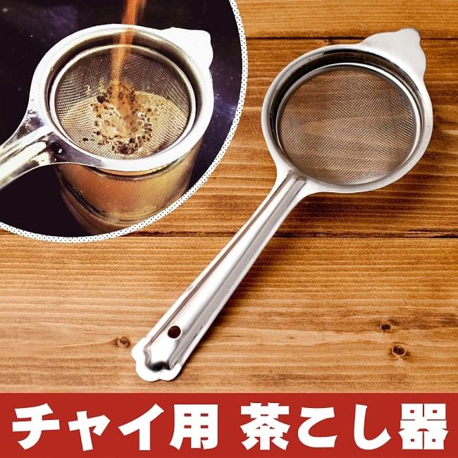 チャイ用の茶こし器[約23.5cm]の写真