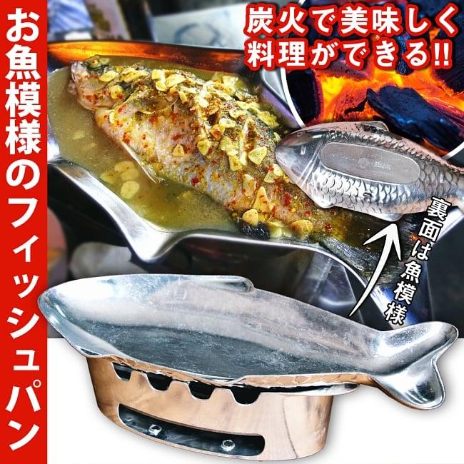 炭火でお魚を調理できる!! お魚模様のフィッシュパンセット アウトドアでも大活躍の写真