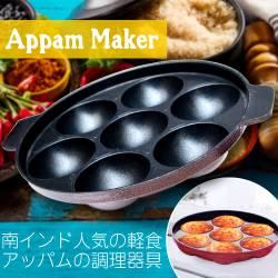 アッパムメーカー 南インド料理APPAM用フライパン