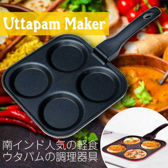 ウタパムメーカー 南インド料理UTTAPAM用フライパン 1