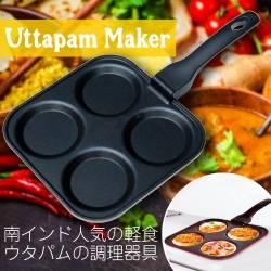 ウタパムメーカー 南インド料理UTTAPAM用フライパン