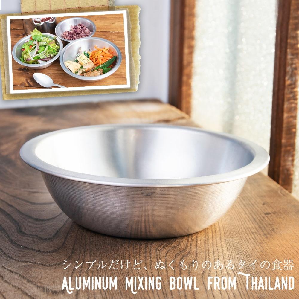 キャンプにも便利なアルミボウル ミキシングボウル〔約18.5cm×約5.2cm〕 シンプルだけど、ぬくもりあるタイの食器の写真