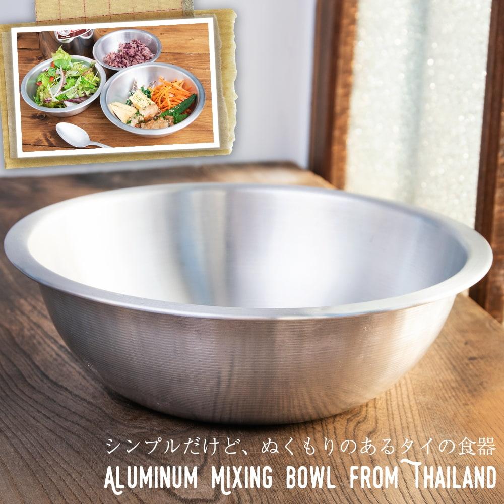 キャンプにも便利なアルミボウル ミキシングボウル〔約24.5cm×約7.5cm〕 シンプルだけど、ぬくもりあるタイの食器の写真