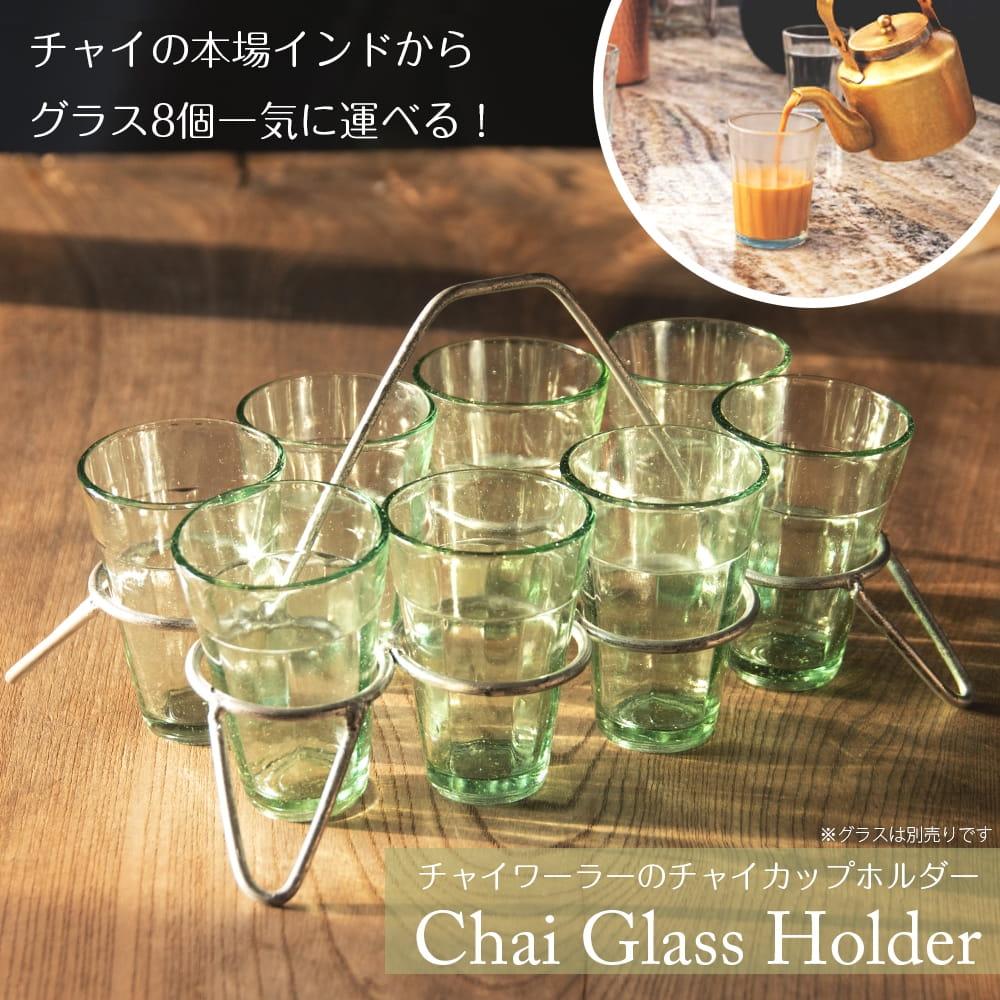 チャイワーラーのチャイカップホルダー - 8カップ用の写真