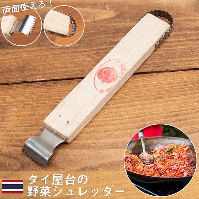 タイの野菜シュレッダー 1