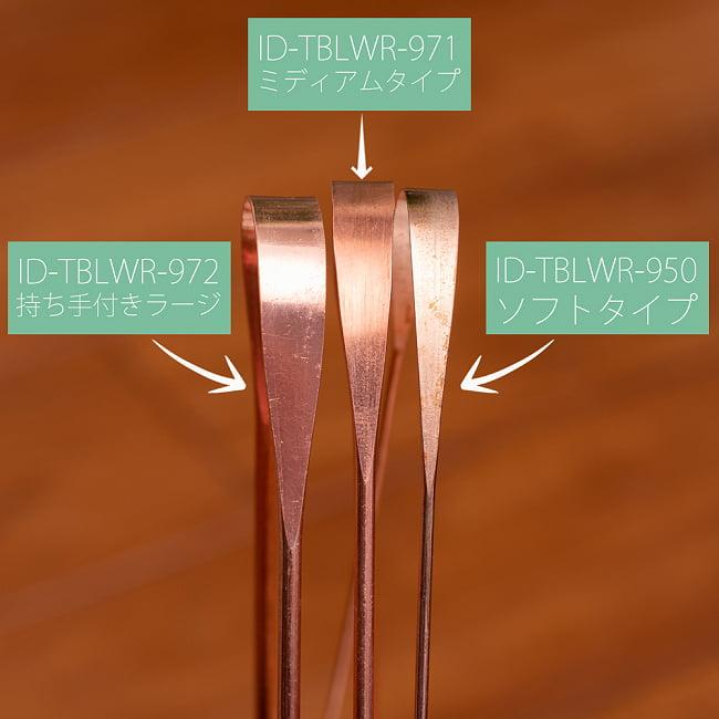 舌の掃除機 タン スクレーパー 本場インドの銅製 持ち手付きラージタイプ アーユルヴェーダ式舌磨きへ 9 - 同ジャンル品との比較写真です。こちらは【ID-TBLWR-972】持ち手付きラージタイプとなります。