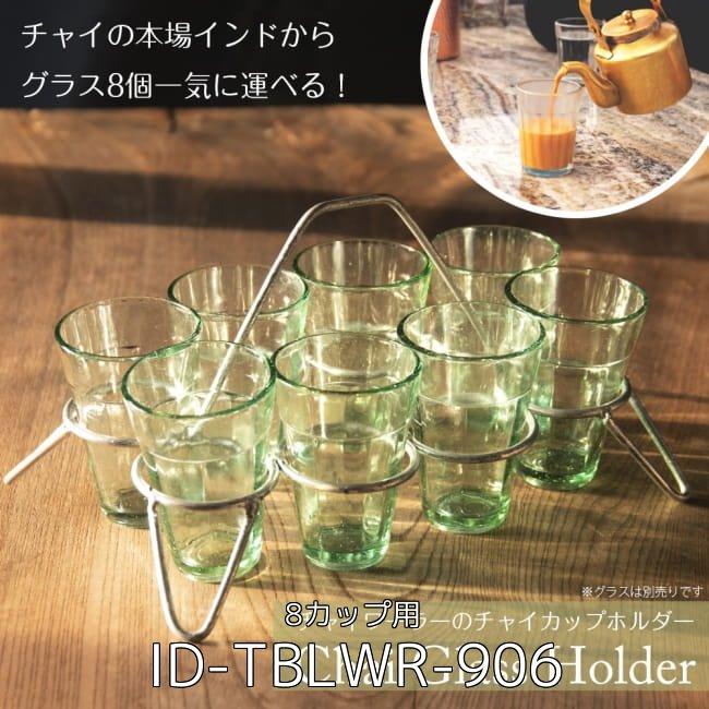 【3個セット】チャイワーラーのチャイカップホルダー - 8カップ用 2 - チャイワーラーのチャイカップホルダー - 8カップ用(ID-TBLWR-906)の写真です