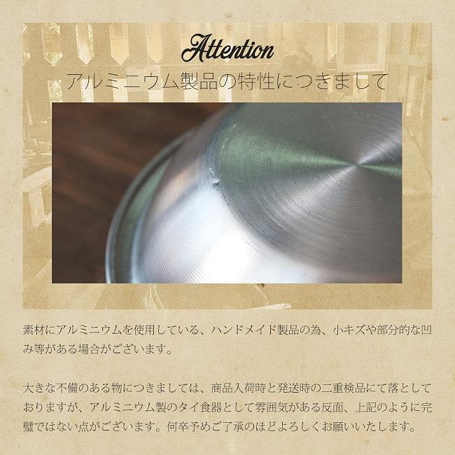 【4個セット】キャンプにも便利なタイの 取っ手付きアルミ小皿/小鍋 8 - アルミニウム製の為、若干の小キズや凹みがあります。
