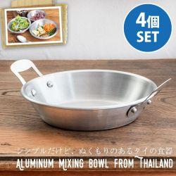 【4個セット】キャンプにも便利なタイの 取っ手付きアルミ小皿/小鍋の商品写真