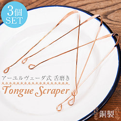 【3個セット】舌の掃除機 タン スクレーパー 本場インドの銅製 ソフトタイプ アーユルヴェーダ式舌磨きへ