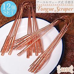 【12個セット】舌の掃除機 タン スクレーパー 本場インドの銅製 持ち手付きラージタイプ アーユルヴェーダ式舌磨きへ