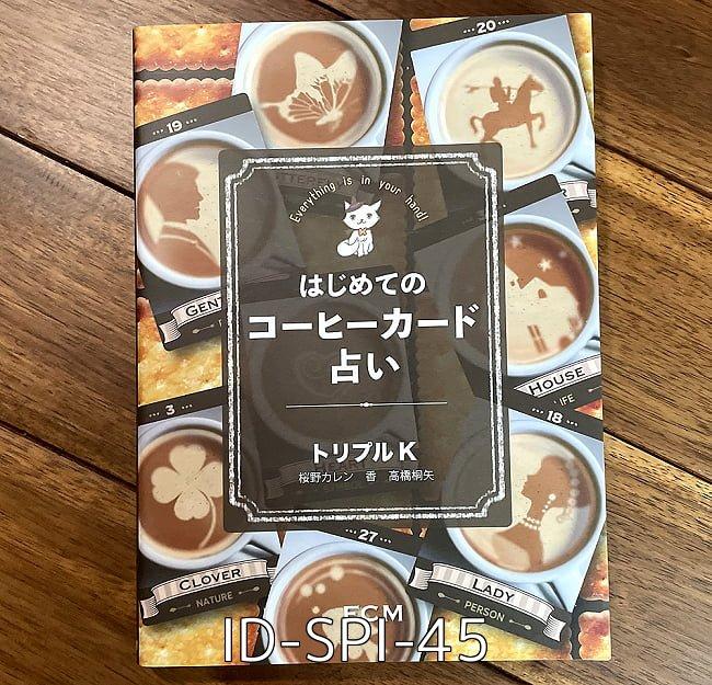 コーヒーカードと解説書セット 3 - 初めてのコーヒーカード占い(ID-SPI-45)の写真です
