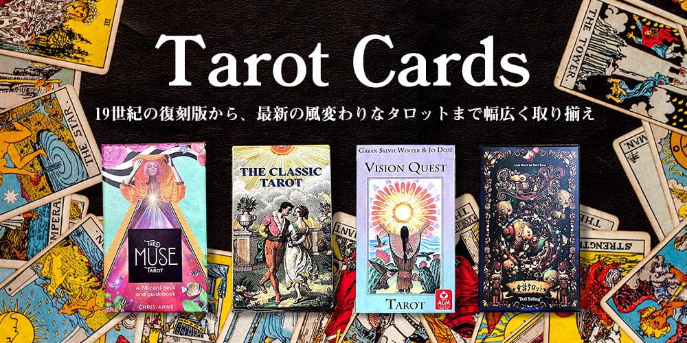 タロット&オラクルカード各種