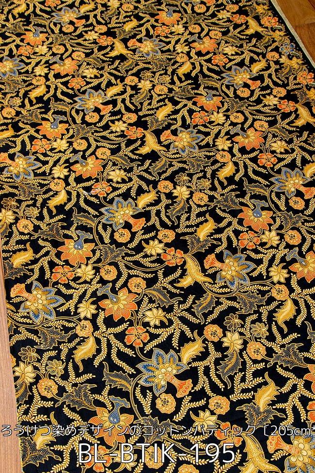 【自由に選べる5枚セット】インドネシア伝統模様 ろうけつ染めデザインのコットンバティック テーブルクロス ソファカバー 11 - インドネシア伝統模様 ろうけつ染めデザインのコットンバティック〔205cm*109cm〕(BL-BTIK-195)の写真です