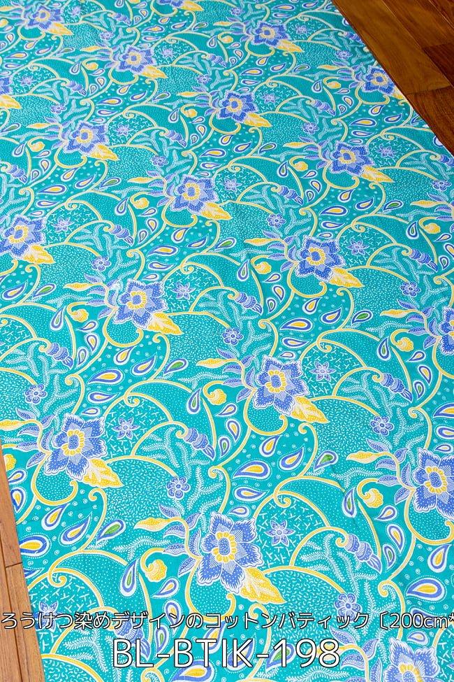 【自由に選べる5枚セット】インドネシア伝統模様 ろうけつ染めデザインのコットンバティック テーブルクロス ソファカバー 14 - インドネシア伝統模様 ろうけつ染めデザインのコットンバティック〔200cm*103.5cm〕(BL-BTIK-198)の写真です